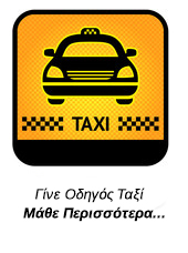 Αποτέλεσμα εικόνας για άδεια ταξί